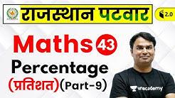 2:30 PM - Rajasthan Patwari 2019 | Maths by Sajjan Sir | Percentage (рдкреНрд░рддрд┐рд╢рдд) (Part-9)