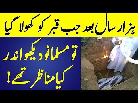 Sultan Mahmud Ghaznavi Ki Qabar Ko 1000 Sal Bad Khola Gya To Andr Kya Manzar Tha | Islamic Solution