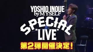 【井上芳雄 by MYSELF スペシャルライブ】 □2018年10月27日(土)18:30...