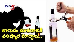 Alcohol De Addiction Treatment | Alcohol De Addiction Specialist Dr.Sekhar Reddy | TV5 News