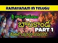 Ramayanam In Telugu Balakanda part ( 1 / 6)  Ramayanam In Telugu  Telugu Pravachanam Tv