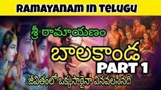Ramayanam In Telugu Balakanda part ( 1 / 6)  Ramayanam In Telugu  Telugu Pravachanam Tv