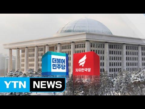 '너도 나도' 민주당...'구인난' 한국당 / YTN