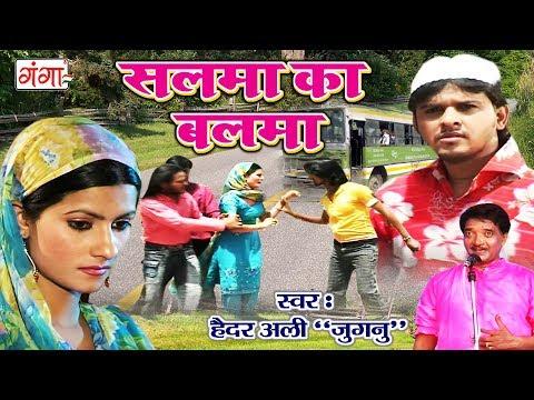 भोजपुरी सुपरहिट बिरहा | सलमा का बलमा | Bhojpuri Birha 2017 | Haider Ali Birha