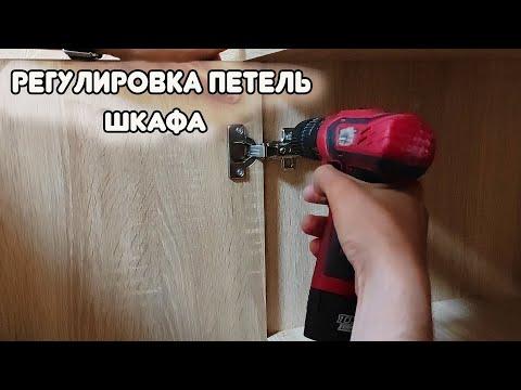 Регулировка петель шкафа. Как самому отрегулировать дверцы шкафа.