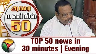 TOP 50 news in 30 minutes | Evening 14-06-2017 Puthiya Thalaimurai TV News