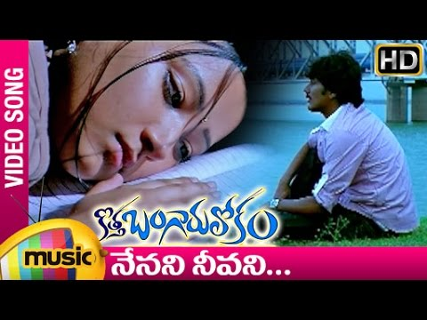 kotha bangaru lokam love ringtones download