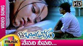 Kotha Bangaru Lokam Movie Songs | Nenani Neevani Song | Varun Sandesh | Shweta Prasad | Mango Music