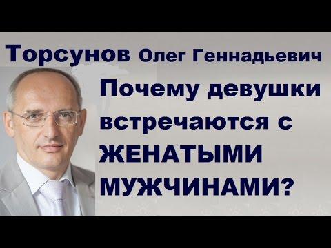 Торсунов О.Г. Почему девушки встречаются с ЖЕНАТЫМИ МУЖЧИНАМИ?