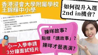 Publication Date: 2021-04-22 | Video Title: 19分鐘詳盡講解【2022-2023香港浸會大學附屬學校王錦