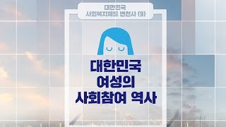 [대한민국 사회복지제도 변천사-9] 대한민국 여성의 사…