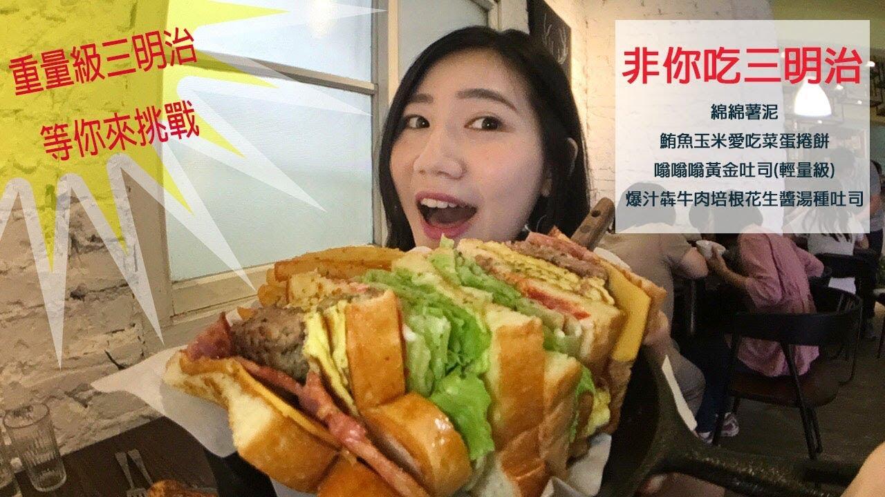 非你吃三明治|蛋餅媲美樂口福!重量級三明治等你來挑戰~(臺北小巨蛋站) - YouTube