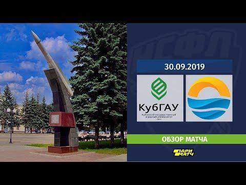 КубГАУ (Краснодар) - БФУ (Калининград) | Обзор матча | 30.09.2019