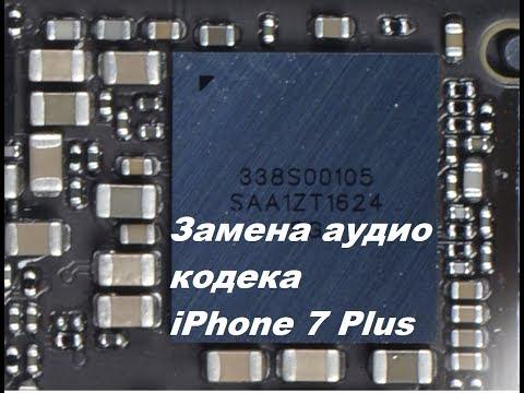 Замена аудиокодека, ремонт IPhone 7 Plus 338S00105 U3101