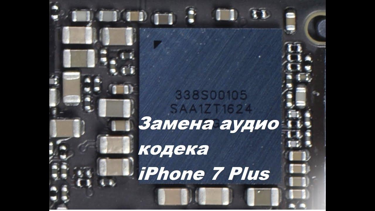 ремонт аудиокодека iphone 7