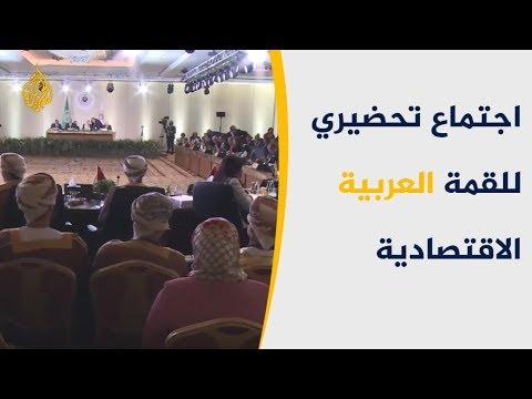بيروت تستضيف الاجتماع التحضيري للقمة العربية الاقتصادية القادمة بلبنان  - 21:54-2019 / 1 / 18