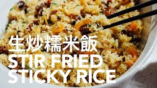 Stir Fried Sticky Rice 生炒糯米飯 Nuo Mi Fan