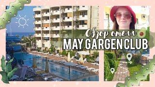 ОБЗОР ОТЕЛЯ May Garden Club Hotel 4 2020