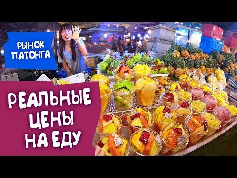 Как питаться дешево? Вечерний рынок еды на Патонге. ПОДРОБНЫЙ ОБЗОР. Популярные тайские блюда.