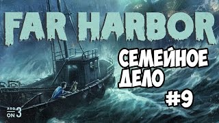 Fallout 4 Far Harbor Семейное дело 9
