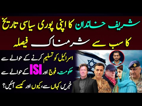 Siddique Jan: Sharif Family's biggest Mistake of their Political Era | Recognition of Israel | Siddique Jaan