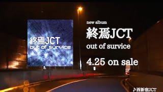 【新譜】「終焉JCT」XFD CM / out of survice【クロスフェード】