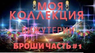 # 99 МОЯ КОЛЕКЦІЯ БІЖУТЕРІЇ З АЛИЭКСПРЕСС  БРОШКИ ЧАСТИНА #1