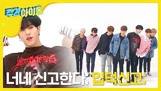(Weekly Idol EP.294) GOT7 COME BACK & NEW SONG 'NEVER EVER'