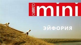 Фильм Эйфория 2006. Артхаус на Дону.