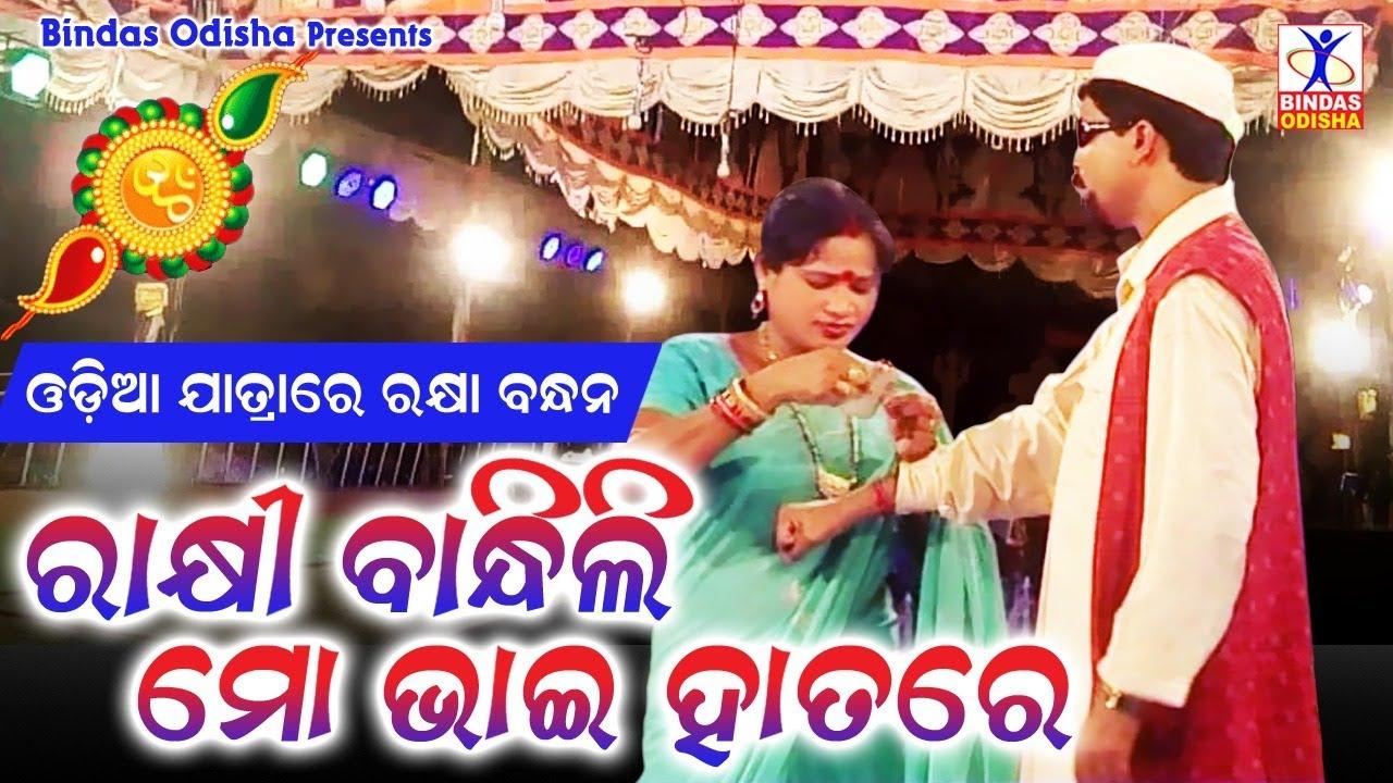 Rakhi Bandhili Mo Bhai Hatare    Odia Jatra    Rakhi Bandhan Special    Bindas Odisha