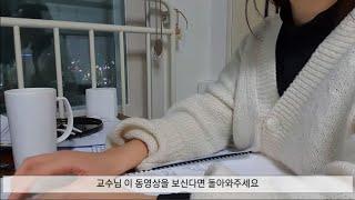 [예비 대학원생 study_log] 대학원생 스터디로그…