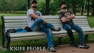 Knife People. Пахом Бердянский - о ножах, ежах и разных людях.