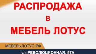 Лотус Мебель   Закрытие салона 5(, 2015-05-20T14:41:40.000Z)