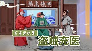 [百家说故事] 蒋南飞讲述:盗贼充医   课本中国
