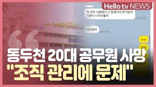 동두천 20대 공무원 사망 '조직 관리에 문제'