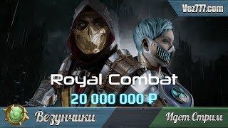 Последний день гонки Royal Combat