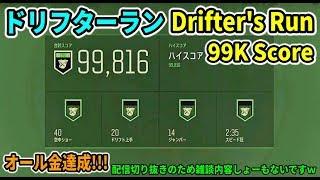 【days Gone】『99816スコア-ドリフターランバイクチャレンジ』初オール金達成!drifterand39s Run 99k Score【デイズゴーン】