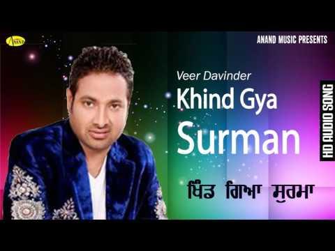 Veer Davinder II Khind Gya Surman II Anand Music II New Punjabi Song 2016