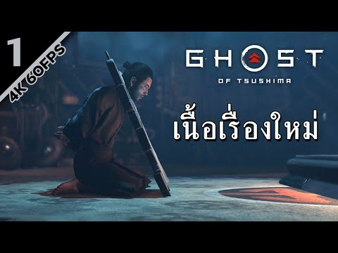 พี่น้องบอกฉันที ว่าเกมนี้ไม่มีงู  Ghost of Tsushima: Iki Island 1