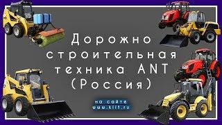 Дорожньо будівельна техніка ANT (Росія)