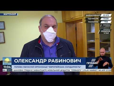 Лікарні Житомирщини отримали захисні костюми від фонду Порошенка