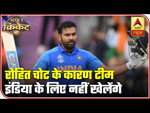 Injured Rohit Sharma Not In Team India | Wah Cricket | ABP News