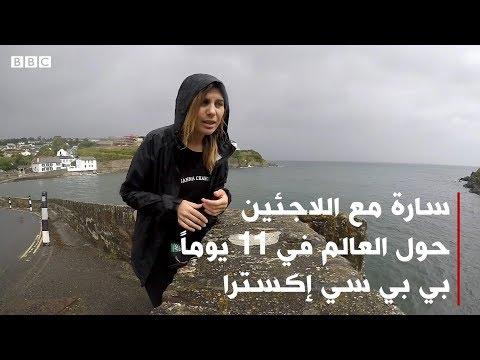 سارة مع اللاجئين حول العالم في 11 يوماً - الجزء الرابع | بي بي سي إكسترا  - 18:54-2019 / 8 / 14