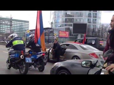 Геноцид Армян! Помним и требуем! Автопробег по Москве