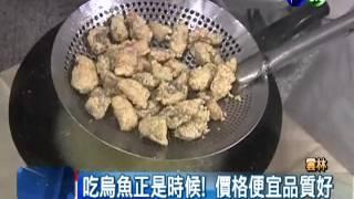 1條烏魚多種吃法 煎煮烤炸都美味