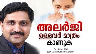 അലർജി എളുപ്പം സുഖപ്പെടുത്താം | Malayalam Health Tips
