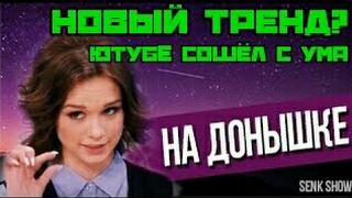 Новый мем)) Диана Шурыгина.