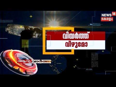 ആദ്യ വാര്ത്ത   Aadya Vartha - Morning News Bulletin     26th March 2019