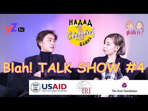 Blah! TALK SHOW #4 | Зочноор НУРКА