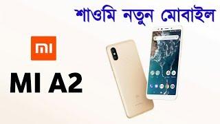 Xiaomi Mi A2 Price In Bangladesh   Upcoming mi phone 2018   Bangla Review